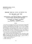 원보 / 재생골재를 사용한 철근 콘크리트 보의 휨거동의 특성 (Characteristics of the Flexural Behavior of Reinforced Concrete Beams using Recycled ..