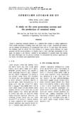 오존발생시스템과 오존수제조에 관한 연구
