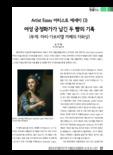 Artist Essay 아티스트 에세이 (3) 여성 궁정화가가 남긴 두 뺨의 기록 (부제: 마리-가브리엘 까페의 자화상)