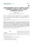 표준화 환자를 활용한 당뇨병 간호 시뮬레이션 실습교육이 간호대학생의 의사소통능력, 비판적 사고성향 및 임상수행능력에 미치는 효과 (Effects of a Simulation Practicum using Standar..