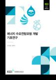 에너지 수요전망모형 개발 기초연구 (Survey on Energy Demand Forecasting Models for the Development of Energy-Environment Outlook Model) ..