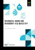 원자력발전소 해체에 따른 환경영향평가 도입 필요성 연구 (Implementation of Environmental Impact Assessment for the Decommissioning of Nuclear Pow..