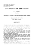 운동이 시각장애인의 보행 형태에 미치는 영향 (The Effects of Exercise on the Gait Patterns of Visually Impaired) (The Effects of Exercise on..