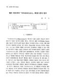 논문 / 번역 : 벨라 바르톡의 미크로코스모스 제5권 분석 연구 (THE..
