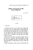 논문 / 번역 : 바르톡의 『 미크로 코스모스 』 에 대한 피아노 교수법..