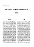 회복기 스포츠마사지 처치가 혈중 피로 및 대사물질에 미치는 영향 (Effects of Recovery Sports Massage Treatment on Blood Fatigue Relevance Factors and..