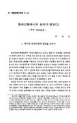 논문 / 한국근현대사의 음악가 열전 (1) - 죽파 김난초론 - (Art..