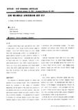 논문 : 만화 애니메이션 교육컨텐츠에 관..