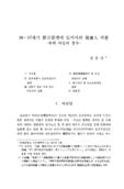 매원 황선희박사 정년퇴임기념 논문집 : 한국사 ; 16~17세기 조일 관..