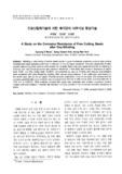 논문 : 진공산질화기술에 의한 쾌삭강의 ..