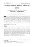 간호대학생의 DNR에 대한 융합적 인식 및 윤리적 태도 (Convergence Awareness and Ethical Attitudes about DNR of Nursing Students)