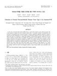 Immuno-PCR을 이용한 한국형 A형 구제역 바이러스 진단 (Detection of Korean Foot-and-Mouth Disease Virus Type A by Immuno-PCR)