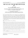 자동차 난방 시트의 구조에 따른 열응력 해석에 대한 융합 연구 (Convergence Study on the Thermal Stress According to the Structure of Automotive Hea..