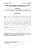 A Study on Factors Relevant to Effects of Shared Leadership, Organizational Trust and Job Performance (공유리더십, 조직신뢰, 직무성과..