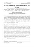 중·고령자 사회참여 변화 유형화와 결정요인에 관한 연구 (A study on the Typology and Determinants for Changes in the Social Participation of Midd..