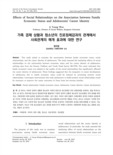 Effects of Social Relationships on the Association between Family Economic Status and Adolescents' Career Identity (가족 경..