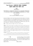 Dual Barriers: 교정복지와 장애인 직업재활의 융합적 관점에 관한 이론적 고찰 (Dual Barriers: A Theoretical Approach on Convergent Perspective of Cor..