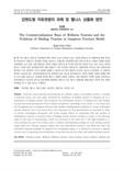 강원도형 치유관광의 과제 및 웰니스 상품화 방안 (The Commercialization Ways of Wellness Tourism and the Problems of Healing Tourism in Gangwo..