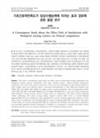 기초간호학만족도가 임상수행능력에 미치는 효과 경로에 관한 융합 연구 (A Convergence Study about the Effect Path of Satisfaction with Biological nursing..