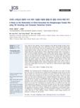 3차원 스캐닝과 컴퓨터 수치 제어 기술을 이용한 왕흥사지 출토 치미의 복원 연구 (A Study on the Restoration of Chimi Excavated the Wangheungsa Temple Site ..