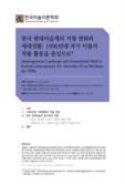 한국 현대미술계의 지형 변화와 세대전환 : 1990년대 작가 이불의 작품 활동을 중심으로 (Heterogeneous Landscape and Generational Shift in Korean Contemporary..