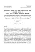 외국어로서의 한국어 교육을 위한 병렬말뭉치 기반 중한 헤지 표현 대조 분석 - '-(으)ㄹ 것이다'의 중국어 대응 표현을 중심으로 - (Corpus-based Contrastive Analysis of Hedges ..