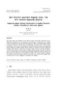 영어 주어-주어 상승구문의 학술논문 코퍼스 기반 연구 : Seem과 Appear를 중심으로 (Subject-to-subject Raising Construction in English Research Articles..
