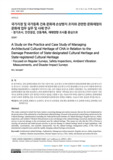 국가지정 및 국가등록 건축 문화재 손상방지 조치와 관련한 문화재청의 문화재 업무 실무 및 사례 연구 - 정기조사, 안전점검, 진동계측, 재해영향 조사를 중심으로 (A Study on the Practice and C..