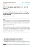 한옥 바닥 시공시 옻칠U홈 기술을 적용한 강화마루판 시공에 대한 실험적 연구 (An Experimental Study on the Reinforced Floorboard Using Lacquered U Groove ..