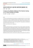 문화재 및 문화재 관련 시설에 대한 내화피복재의 활용방법 고찰 (A Study on the Utilization Methods of Fire Protective Coatings on for Cultural Herit..