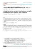 한옥바닥 소음감소를 위한 치장목질 강화마루판에 대한 실험적 연구 (An Experimental Study on Stucco Wood Reinforced Flooring for Noise Reduction of a K..