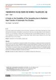 자동방화셔터의 복사열 전달에 의한 화재확산 가능성에 관한 고찰 (A Study on the Possibility of Fire Spreading due to Radiation Heat Transfer of Autom..
