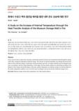 화재시 수장고 벽의 열전달 해석을 통한 내부 온도 상승에 대한 연구 (A Study on the Increase of Internal Temperature through the Heat Transfer Analysi..