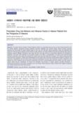 보훈환자 시각에서의 처방의약품 사용 행태와 영향요인 (Prescription Drug Use Behavior and Influence Factors in Veteran Patients from the Perspect..