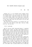 특별강연 : 한국 영문학 50년의 반성과 전망