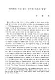 주제발표 1 : 영어학 ; 영어학에 끼친 현대 언어학 이론의 영향