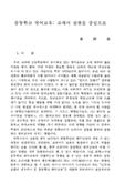 주제발표 2 : 영어교육 ; 중등학교 영어교육 : 교과서 집필을 중심으로