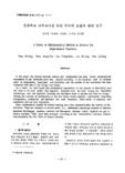 중등학교 과학교사를 위한 수학적 모델에 관한 연구 (A Study on Mathematical Models in Science for High - School Teachers) (A Study on Mathemati..