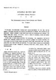 개교 25주년 기념 : 지구과학과 물리학의 관계 - 지구과학의 내용면을 중심으로 - (The Relationship between Earth Science and Physics) (The Relationship be..