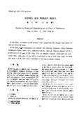 개교 25주년 기념 : 초보자를 위한 물체색의 수치화 (Studies on Numerical Representation of Color of Substances) (Studies on Numerical Represe..