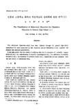 개교 25주년 기념 : 인문계 고등학교 화학과 학습목표의 상세화에 관한 연구 ( 1 ) (The Classification of Behavioral Objectives for Chemistry Education in..