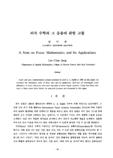 퍼지 수학과 그 응용에 관한 고찰 (A Note on Fuzzy Mathematics and Its Applications) (A Note on Fuzzy Mathematics and Its Applications)