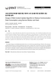 서비스워커와 해시를 이용한 통신 데이터 소모 감소를 위한 웹 콘텐츠 갱신 알고리즘 설계 (Design of Web Content Update Algorithm to Reduce Communication Data Co..