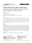 부하 임피던스 변화에 따른 6.78MHz 전류모드 D급 전력증폭기 특성 해석 (Performance Analysis of 6.78MHz Current Mode Class D Power Amplifier Accordi..
