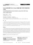 Anchor 볼트 형태의 Strain Gauge 센서를 이용한 지게차 적재 중량 측정 시스템 (Forklift Weight Measurement System using Anchor Bolt Type Strain Ga..