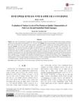 완두콩 단백질을 첨가한 돈육 저지방 및 유화형 모델 소시지의 품질특성 (Evaluation of Various Levels of Pea Protein on Quality Characteristics of Pork L..