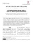 갯기름나물을 첨가한 모닝빵의 이화학적 품질특성 및 항산화성 (Physicochemical Properties and Antioxidant Activities of Morning Bread Added with Peuc..