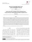 한국인의 두류 섭취 현황 및 관련요인 분석: 2018년 국민건강영양조사 자료 이용 (Analysis of the Pulse Consumption in Korea and Related Factors : Using th..