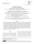 포도의 품종별 가공특성 비교 (Comparison of the Processing Properties of Grapes Cultivars) (Comparison of the Processing Properties o..