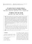 수중 불분리성 그라우트 개발 기술 동향 (Anti-washout Grouts for Underwater Sealing of Karst Cavities and Construction Research Tendencies..